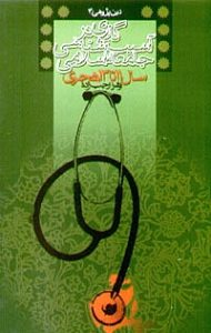 گذری در آسیب شناسی جامعه اسلامی (سال 11 ه تا 13 ه)